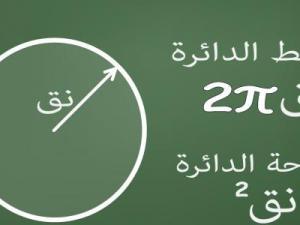 ما محيط دائرة نصف قطرها 8 ملم، استعمل ط=3،14 وقرب