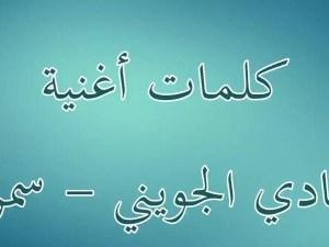كلمات اغنية سمرا يا سمراء الهادي الجويني