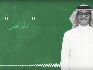 كلمات اغنية علم قطر