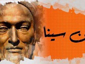 من هو صاحب لقب الشيخ الرئيس