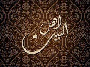 ما الشيء الذي يحذره المسلم تجاه اهل البيت