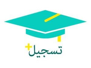 مواعيد التسجيل في الجامعات 1442 الترم الثاني