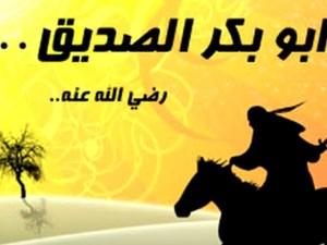 اشتهر أبوبكر الصديق بالسبق إلى الإسلام فهو أول من آمن من الرجال