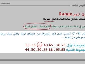 استعمل البيانات أدناه لربط كل مقياس بقيمته 14 16 18 24 19 15 13