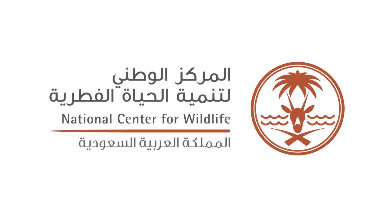 لحماية الحياة الفطرية قامت المملكة العربية السعودية بإنشاء