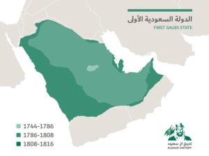 عاصمة الدولة السعودية الاولى