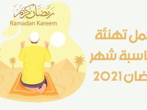 أجمل مسجات رمضان 2021 للأهل والأصدقاء