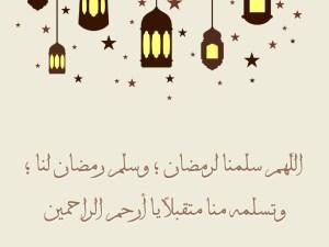 اللهم سلمنا لرمضان وسلم رمضان لنا وتسلمه منا متقبلا يا رب العالمين مكتوب
