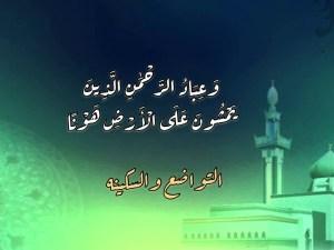 امتن الله تعالى على عباده الصالحين فسماهم عباد الرحمن