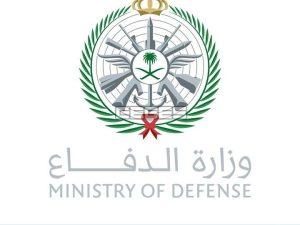 متى ينتهي تقديم وزارة الدفاع