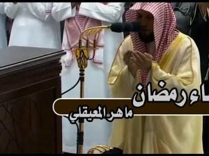 دعاء ماهر المعيقلي في رمضان مكتوب mp3