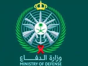 رابط التسجيل الموحد القوات المسلحة 1442