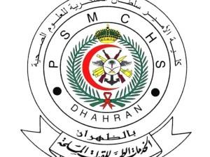 شروط كلية الأمير سلطان العسكرية للعلوم الصحية