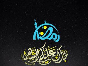 عبارات عن دخول رمضان