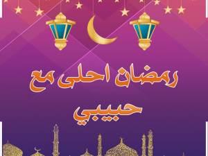 عشان رمضان قرب حبيبي تويتر