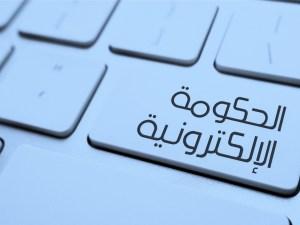في الحكومه الالكترونيه يرمز للتعاملات بين الجهات الحكومية والمواطن بالرمز