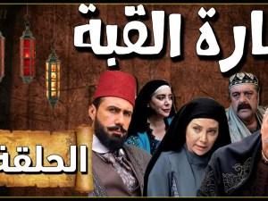 قنوات عرض مسلسل حارة القبة عباس النوري