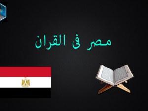 كم مرة ذكرت مصر فى القران