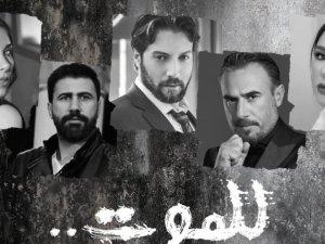مسلسل للموت رمضان 2021