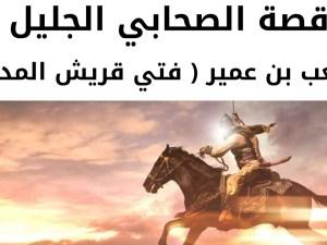 من هو الداعية الاسلامي الأول