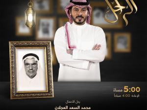 من هو الراحل محمد السعد العجلان