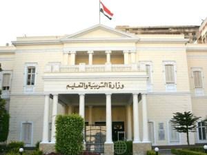 موقع وزارة التربية والتعليم المصرية ابناؤنا في الخارج