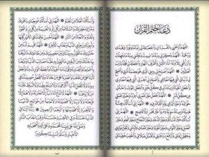 ادعية ختم القران الكريم مكتوبة pdf