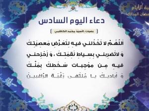 دعاء اليوم السادس من شهر رمضان