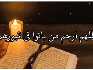 دعاء اللهم في ثاني جمعه من رمضان ارحم