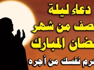 دعاء ليلة 15 رمضان تويتر