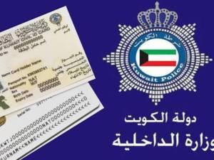 رابط الاستعلام عن جاهزيه البطاقه المدنيه في الكويت