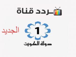 تردد قناة الكويت الأولى الجديد على النايل سات