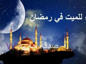 دعاء للميت بالرحمة والمغفرة مكتوب في رمضان