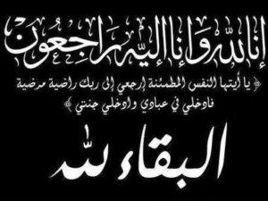 سبب وفاة منيره المقبالي في ذمه الله