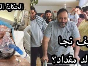 كيف نجا خالد مقداد
