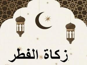 متى عيد الفطر 2021 في مصر وما مقدار زكاة الفطر