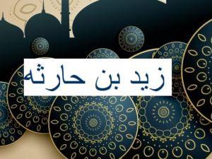 من هو الصحابي الذي ذكر اسمه في القرآن واسم السوره