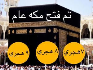 متى فتحت مكة المكرمة هجريا