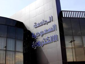 موعد التسجيل في الجامعة السعودية الإلكترونية 1443 الخدمات الإلكترونية