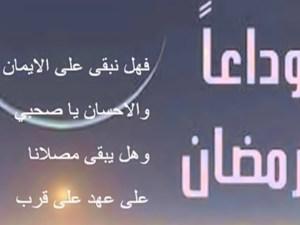 كلمات عن انتهاء رمضان وقدوم العيد