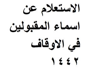 الاستعلام عن اسماء المقبولين في الاوقاف 1442