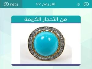 حجر كريم مميز بلونه الازرق