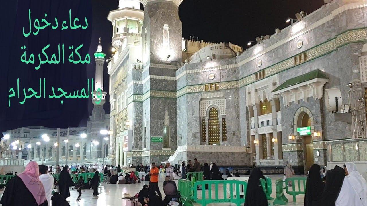 دعاء دخول المسجد الحرام – وكيفية الدخول للمسجد الحرام