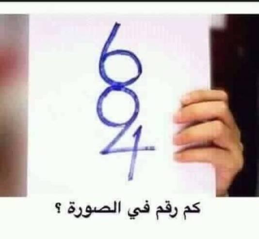 كم رقم في الصورة