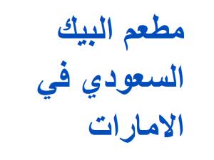 مطعم البيك السعودي في الامارات