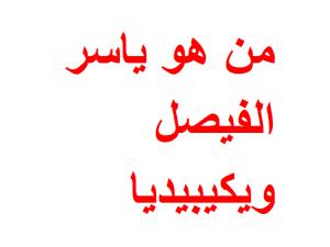 من هو ياسر الفيصل ويكيبيديا