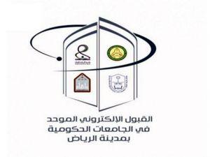 التسجيل الموحد لجامعات الرياض