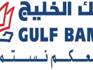 رقم خدمة عملاء بنك الخليج