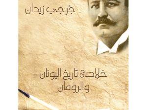 من هو مؤلف وكاتب رواية المملوك الشارد