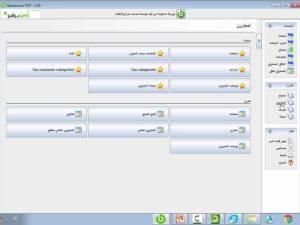 تنزيل برنامج اوبن برافو Openbravo عربي